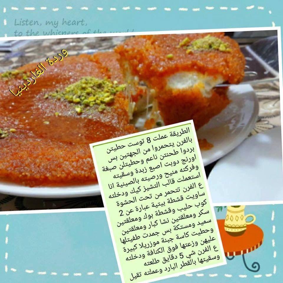 كنافة بالتوست Arabic Food Desserts Recipes