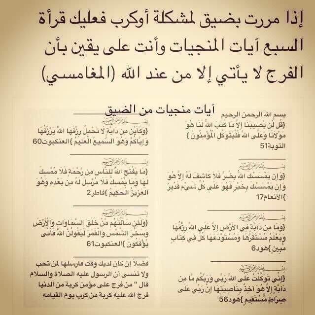 إ ن الل ه لا ي غ ي ر م ا ب ق و م ح ت ى ي غ ي ر وا م ا ب أ ن ف س ه م Islam Facts Quran Quotes Islamic Phrases