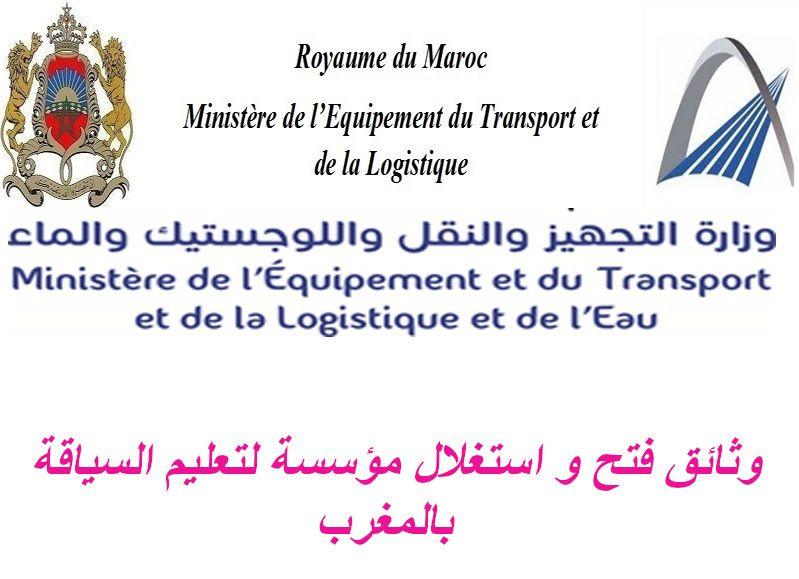 وثائق رخصة فتح و استغلال مؤسسة لتعليم السياقة بالمغرب