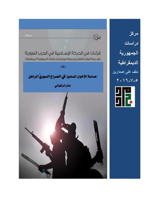 كتب عن الثورة السورية Free Download Borrow And Streaming Internet Archive Internet Archive