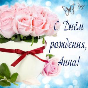Музыкальные открытки с днем рождения Анна Скачать картинки ...