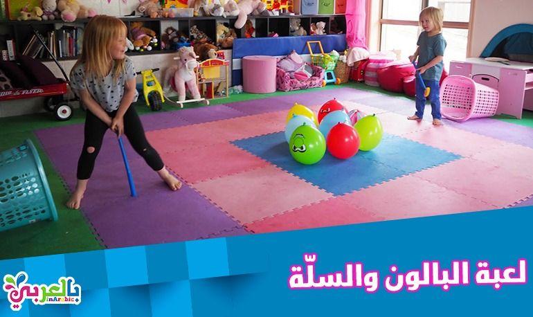 10 أفكار العاب جماعية و مسابقات لحفلات الأطفال أنشطة صيفية للأطفال Ball Exercises Kids Rugs Exercise