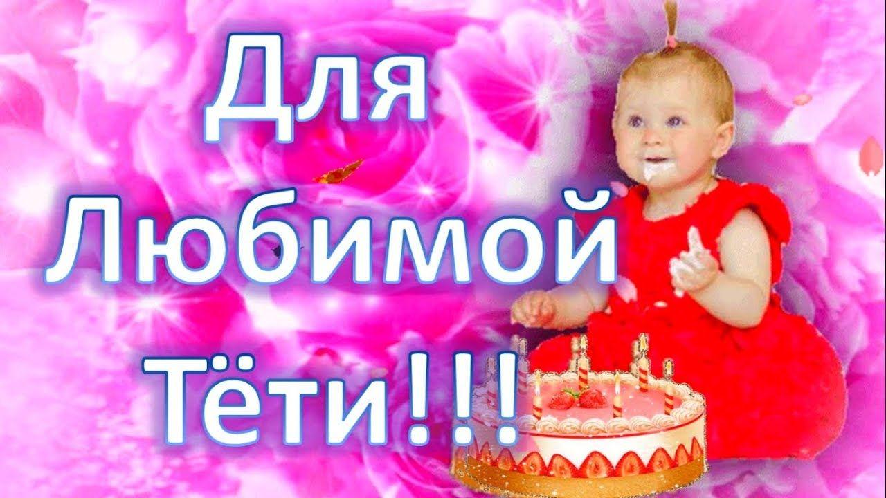 Красивые открытки с днем рождения любимой тете от племянницы, марта