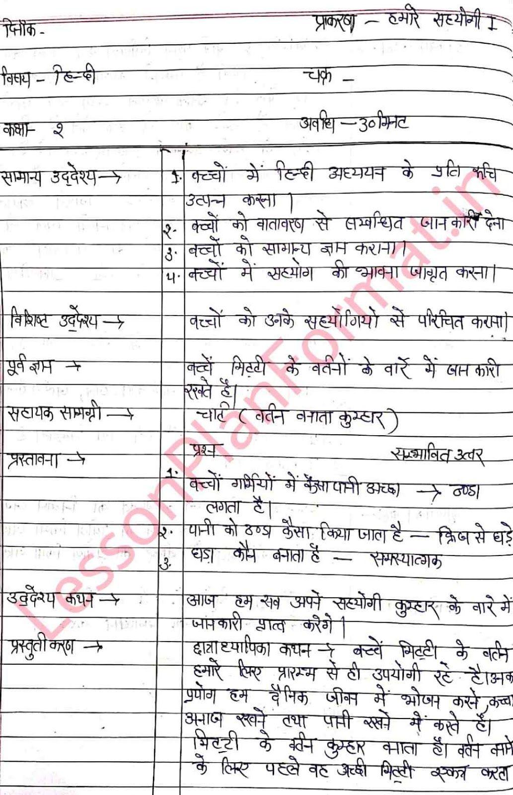 Hindi Lesson Plan Class 2 B Ed D El Ed Lesson Plan In Hindi Lesson Plan Pdf Teacher Lesson Plans [ 1600 x 1033 Pixel ]
