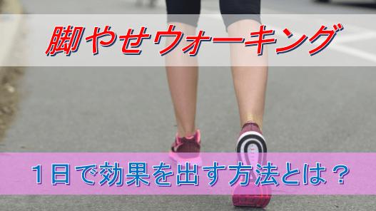 脚を細くしたいけど 運動は苦手 続かない いまいち効果が出ない でも 1日も早く美脚になりたい 細い脚になりたい って 自分の脚を見るたびに 考えてしまいますよね 脚やせのために 食事制限ダイエット をはじめても 食べ物を我慢するのって