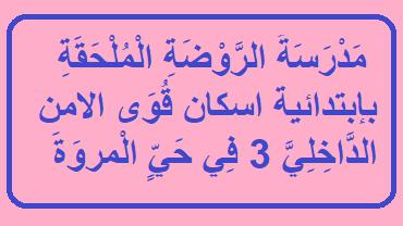 مدرسة الروضة الملحقة بإبتدائية اسكان قوى الامن الداخلي 3 في حي المروة في مدينة جدة In 2020 Arabic Calligraphy Calligraphy