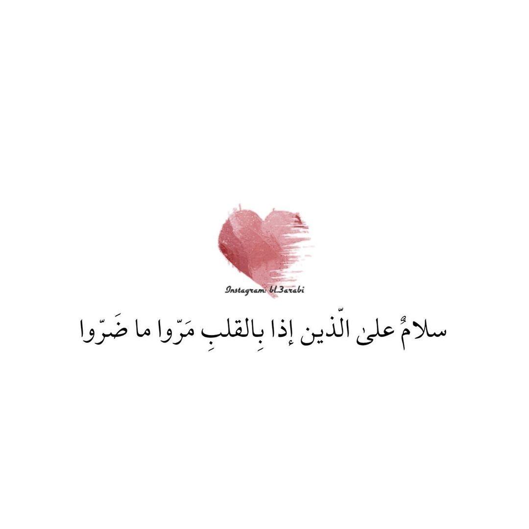 بالعربي On Instagram عيناك تصاميم عانقيني اغار عليك شعر حب اشتقت لك سلام على الذين إذا بالقلب مروا ما ضروا حبيب Book Quotes Quotes Instagram