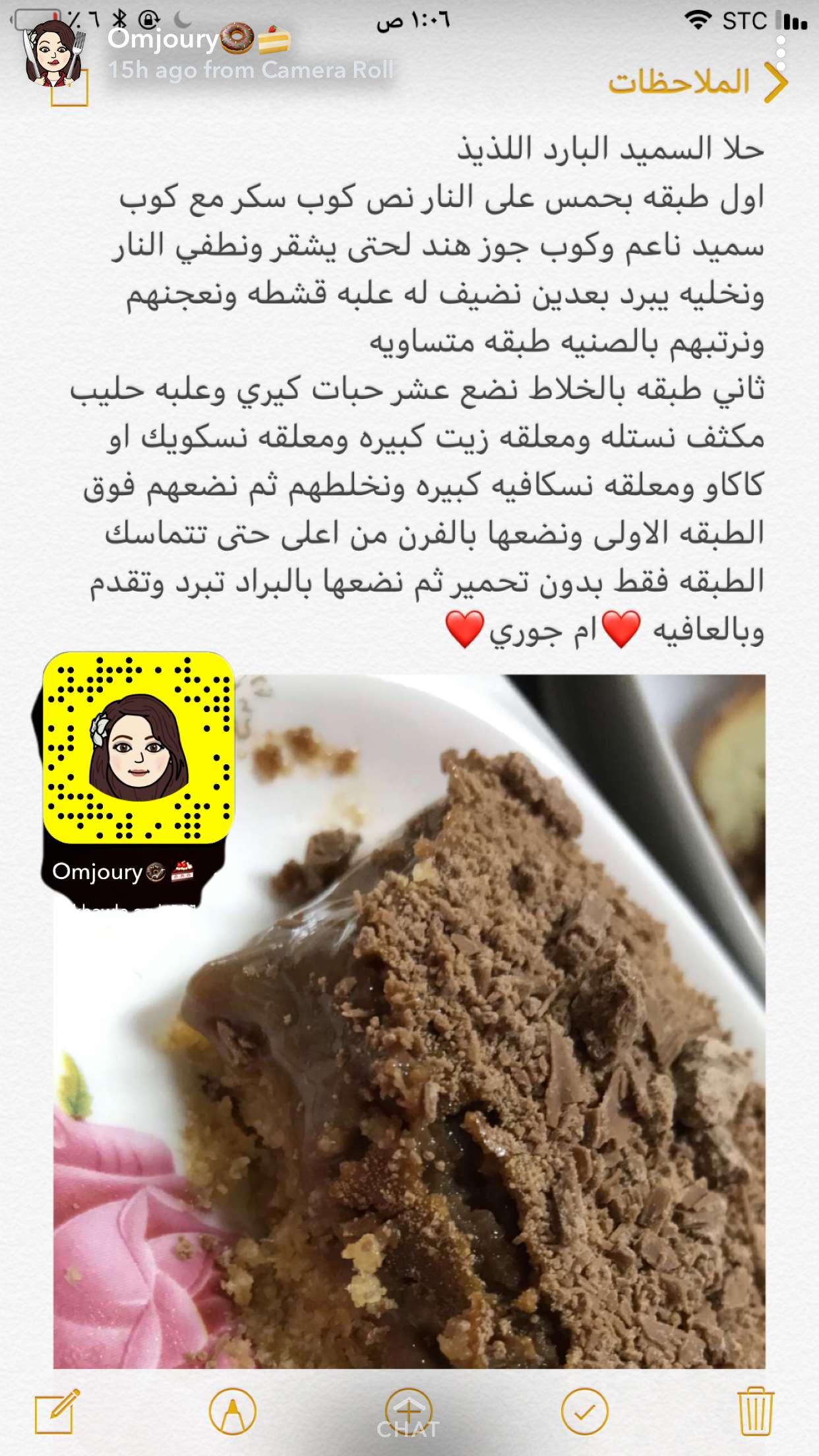 حلا السميد البارد ام جوري Arabian Food Food Yummy Food
