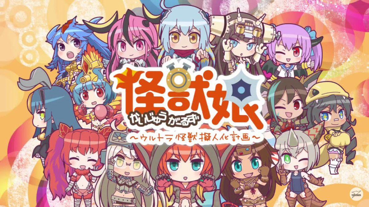Kaiju girls season two anime review