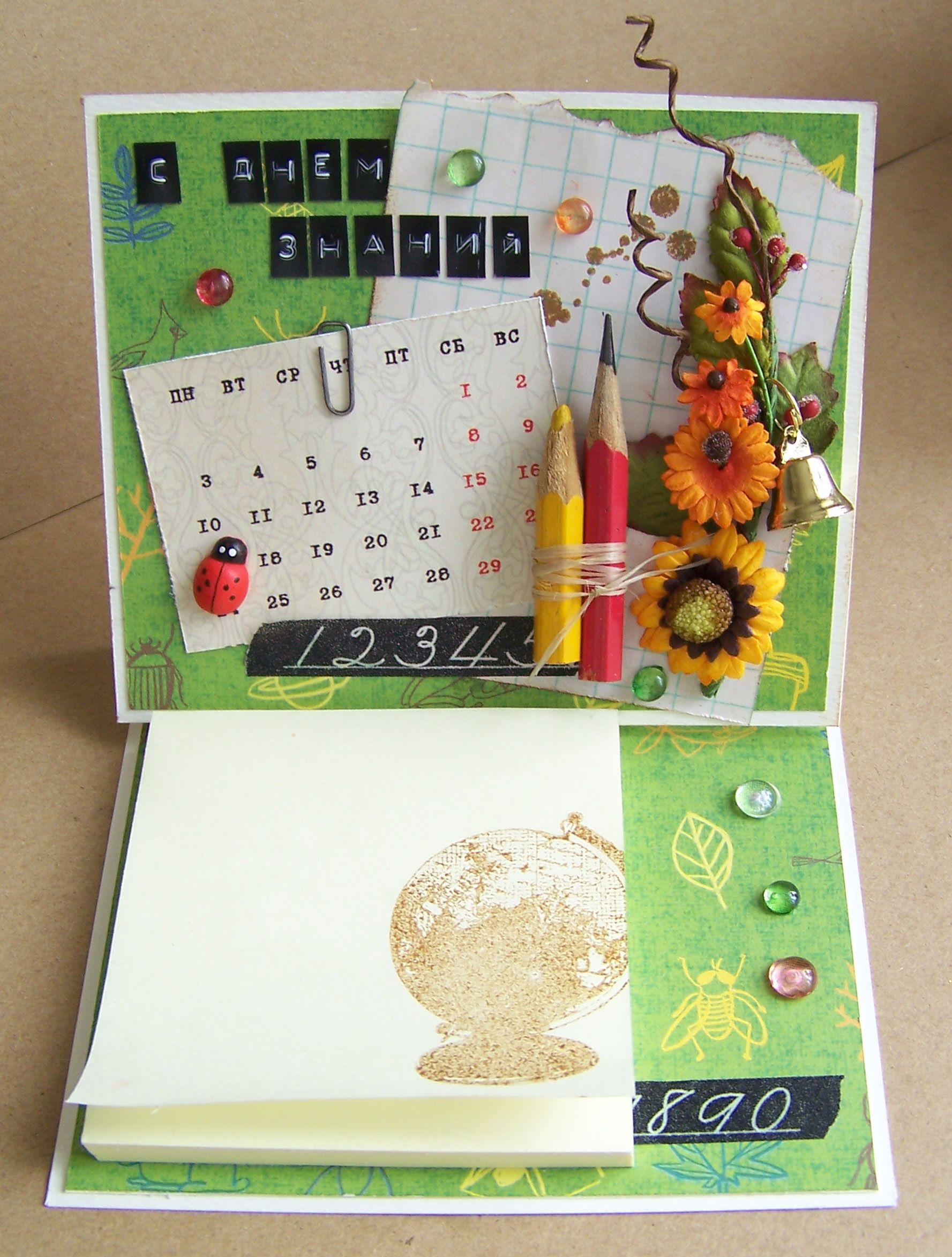 Скрапбукинг открытка 1 класс