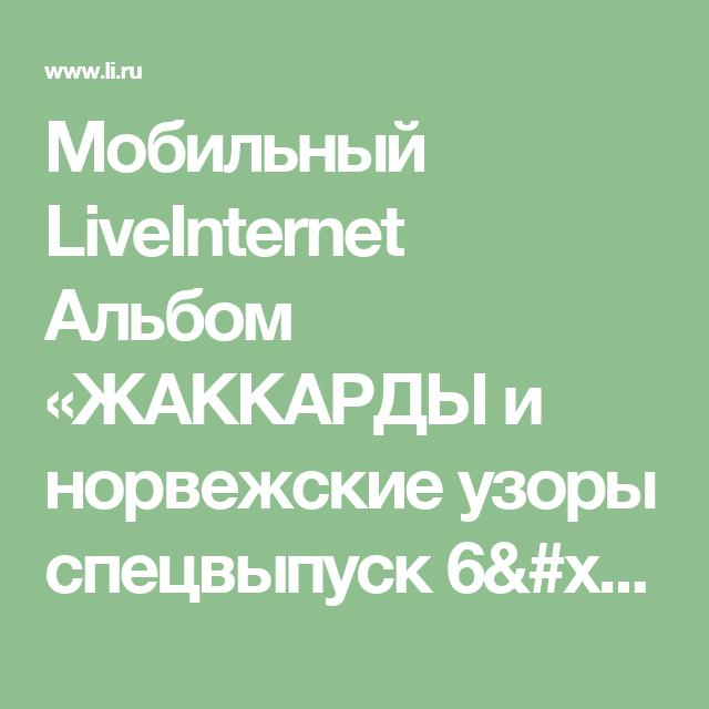 Мобильный LiveInternet Альбом «ЖАККАРДЫ и норвежские узоры спецвыпуск 6/2015» | И-нулька - Дневник И-нулька |