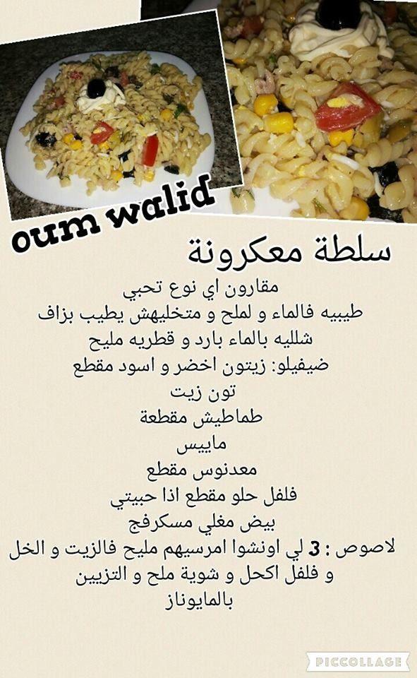 """recettes salées de """"oum walid""""   Food and drink ..."""