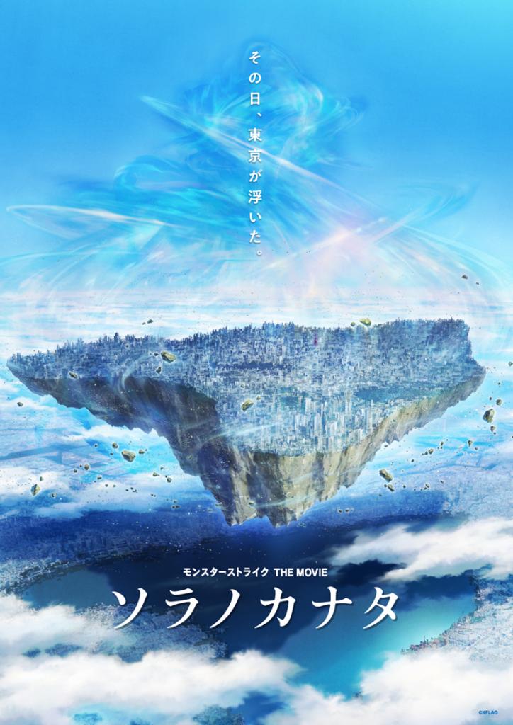 Monster Strike The Movie Sora no Kanata tung visual mới