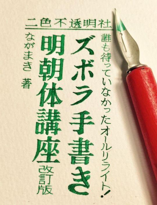 ズボラ手書き明朝体講座 Sigurepunch008 コミティアv51b タイポグラフィのロゴ タイポグラフィーデザイン 字体 デザイン