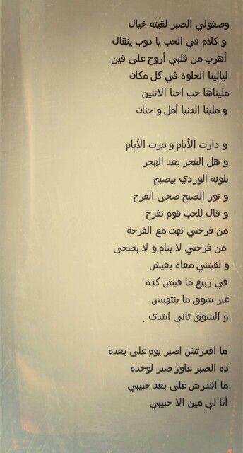 وصفولي الصبر Words Arabic Quotes Funny Quotes