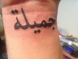 Letras En Hebreo Diferentes Tatuajes Tatuajes Tatuajes Letras Arabes