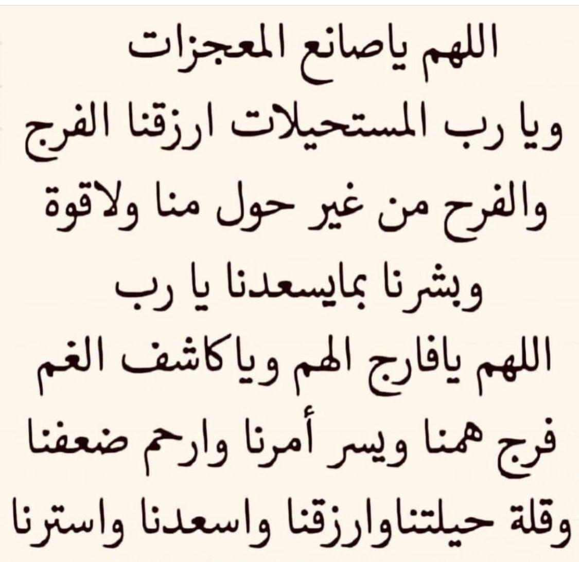 اللهم آمين يارب العالمين Quran Quotes Love Islamic Quotes Islamic Phrases