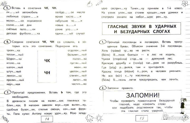 Домашняя работа по татарскому языку 5 класс