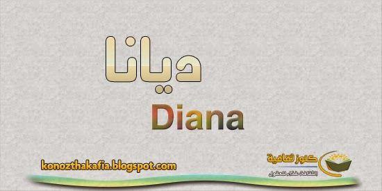معنى اسم ديانا وشخصيتها في علم النفس وحكم التسمية بهذا الاسم Company Logo Tech Company Logos Diana