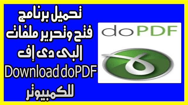 تحميل برنامج فتح وتحرير ملفات البى دى إف Download Dopdf للكمبيوتر برنامج Dopdf يعمل على تحويل المستندات المختلفة سواء كانت ملفات نصية او صور او عروض تقديمي Tape
