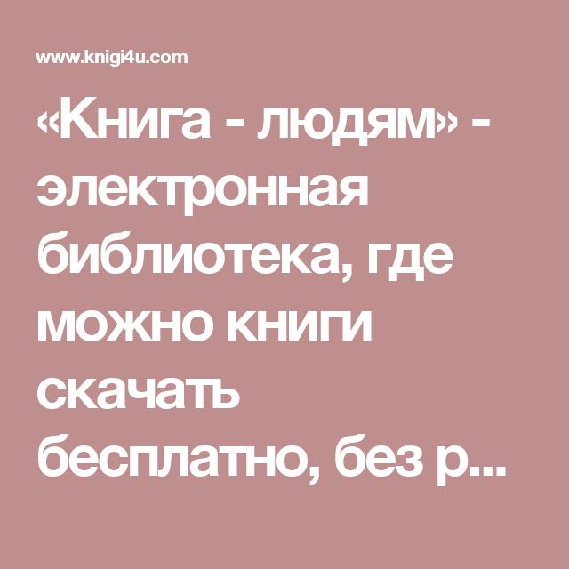Стефан Чанг Книги Скачать