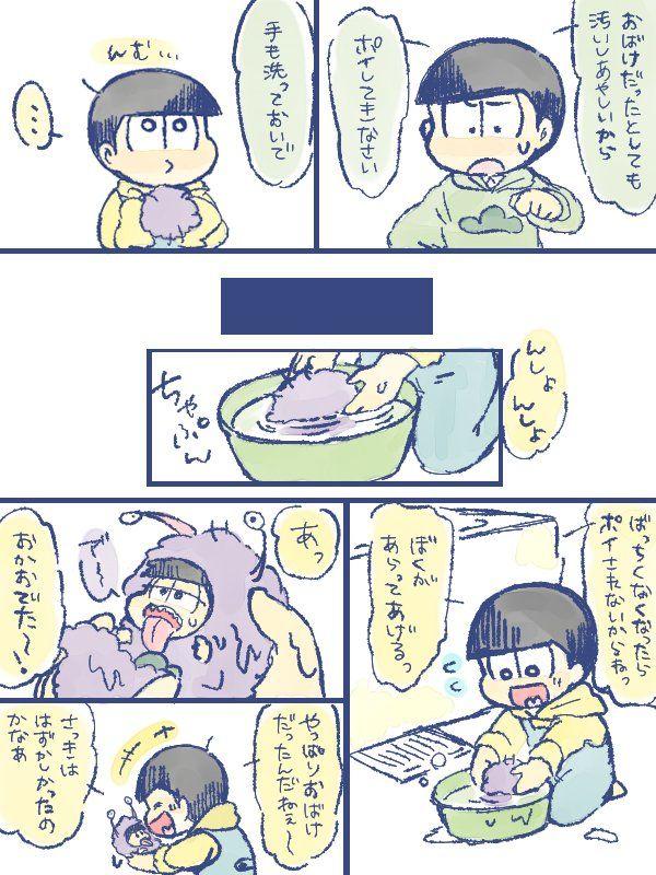 【ムツゴ漫画】おばけと小さな十四松 withチョロ松兄さん。