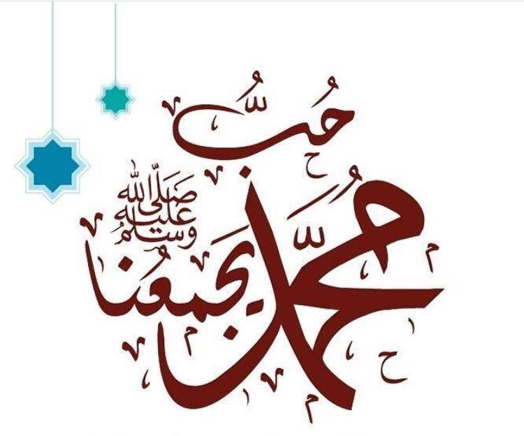 يا مولد النبي يا فرحة الدني اظهروا الفرحة والسرور في مولد النبي الرسول معا في حب محمد 1439 Cards Ramadan Calligraphy