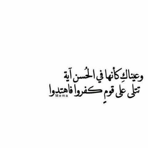 وعيناك كأنها في الحسن آية م Words Quotes Love Smile Quotes Quotes For Book Lovers
