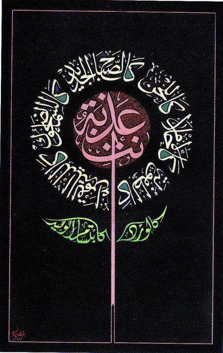 الخط العربي، ذروة الجمال وقمّة الإبداع ... بقلم/ أحمد عبيد - :: هبة ستوديو ::