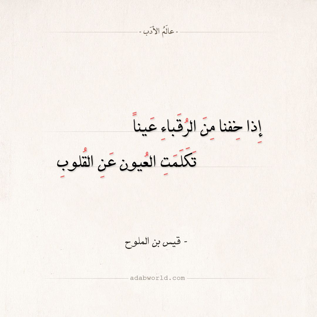 شعر قيس بن الملوح إذا خفنا من الرقباء عينا عالم الأدب Beautiful Arabic Words Words Quotes