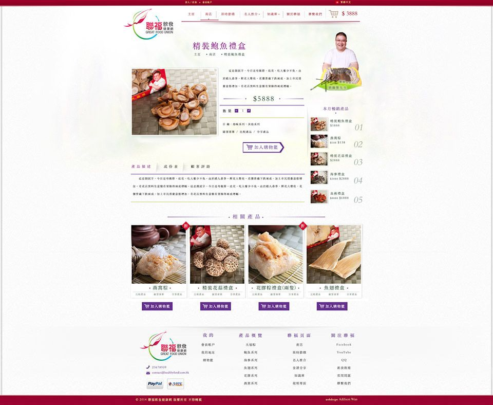 Web Design Company In Hong Kong Addison Wan Web Design Company Is Specializing In Wordpress Joomla Online Web Design Ecommerce Web Design Simple Web Design
