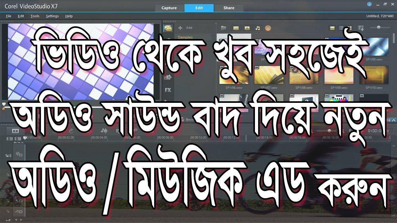 How To Remove Audio from Video Corel VideoStudio x7 Bangla Video