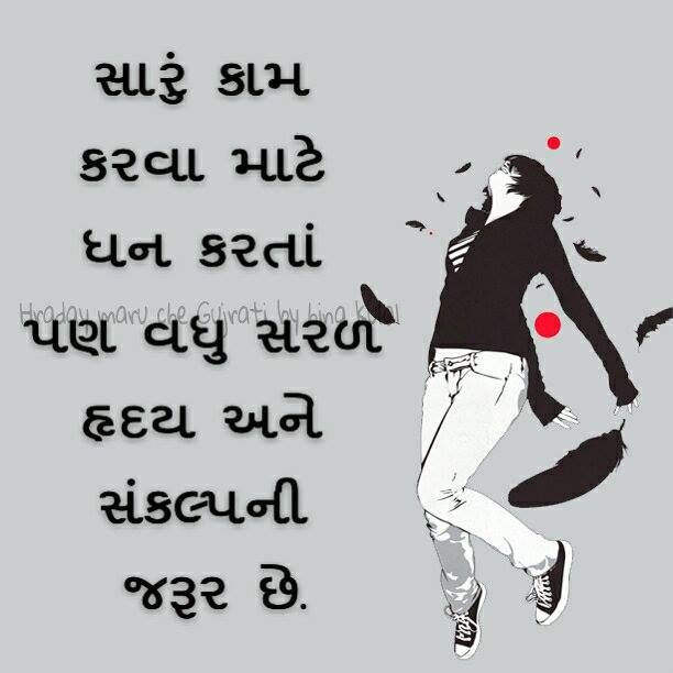 Gujarati Quotes Shayari