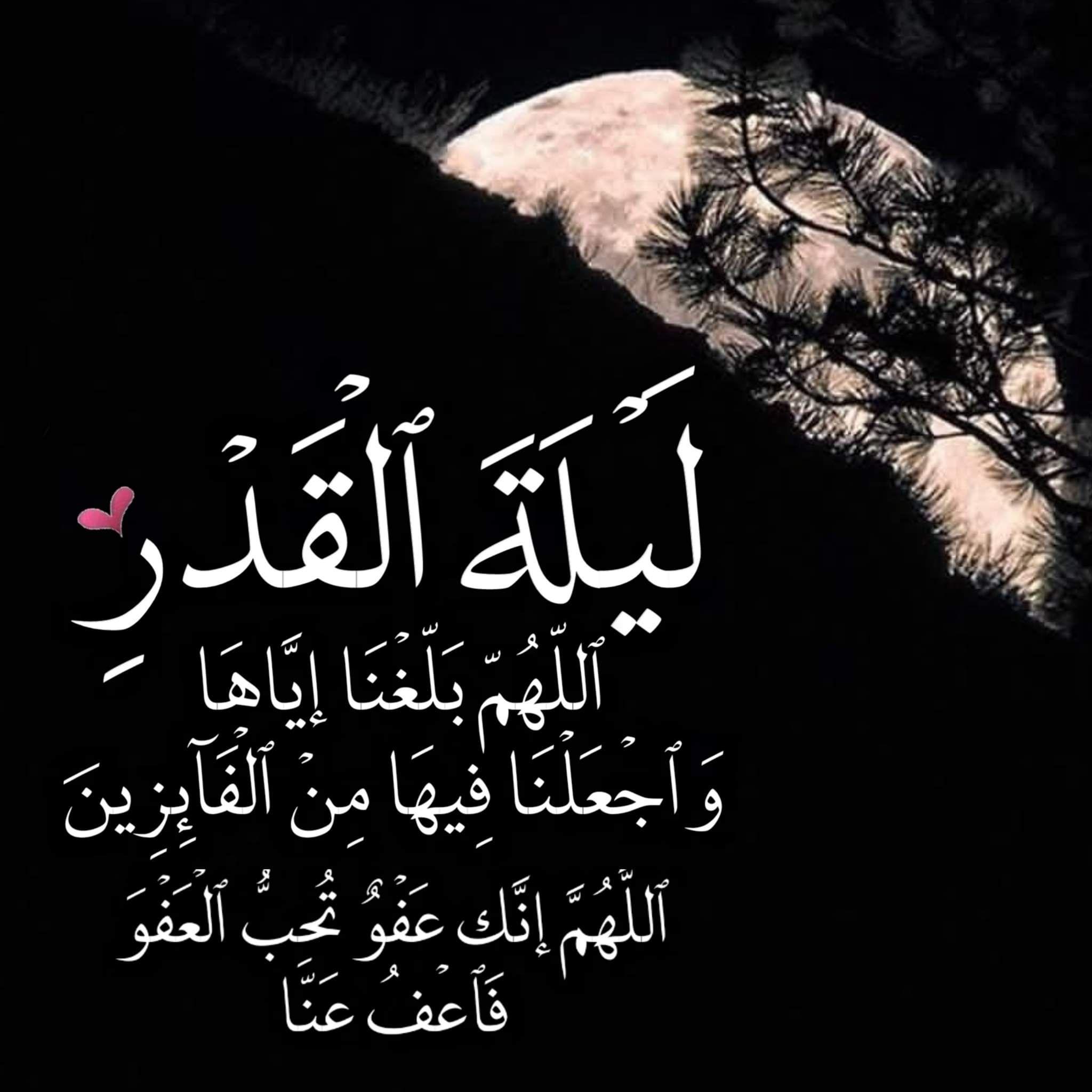 Pin By صورة و كلمة On ليلة القدر Ramadan Quotes Ramadan Romantic Love Quotes