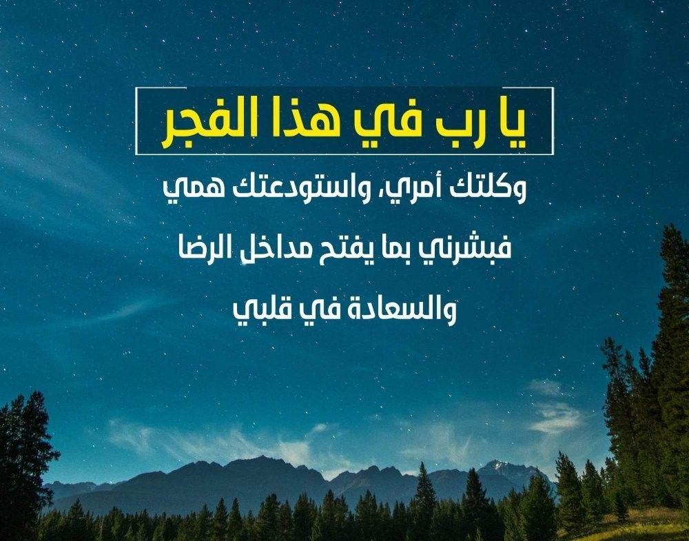 يا رب في فجر هذا اليوم وكلتك أمري واستودعتك همي فبشرني بما يفتح مداخل الرضا والسعادة في قلبي Quran Quotes Islamic Quotes Islamic Images