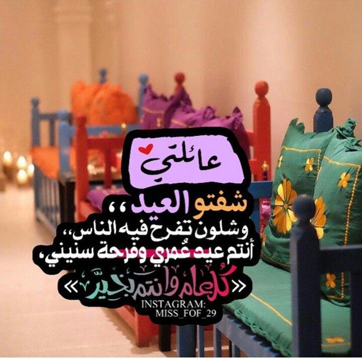 Pin By Hadeer Yasser Abd Elaziz On مما رآق لي Eid Greetings Eid Cards Happy Eid