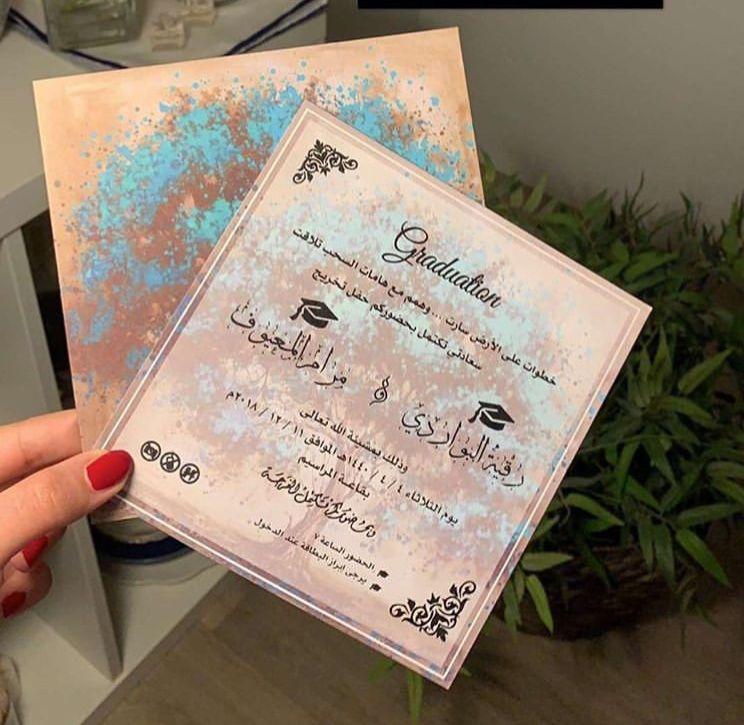 بطاقات لورد المملكة العربية السعودية جدة إنستغرام Lordcard السعر شامل الطباعه اقل كمية ممكن ت طل Graduation Party Inspiration Graduation Party Graduation