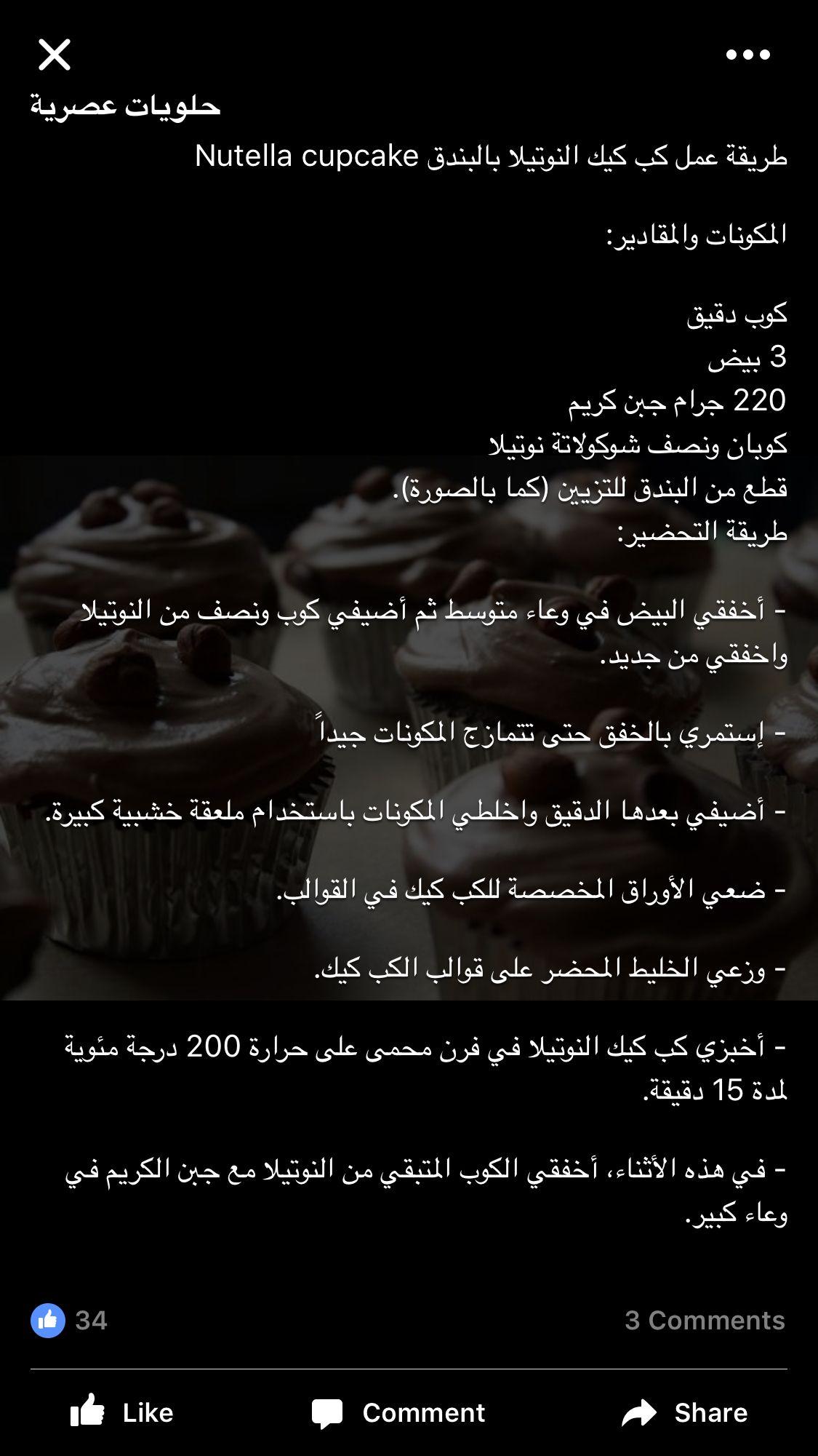 كب كيك النوتيلا بالبندق Chocolate Cake Lol Chocolate