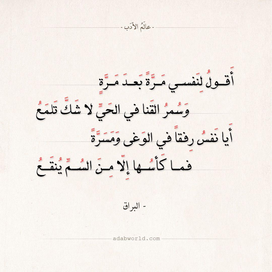 شعر البراق أقول لنفسي مرة بعد مرة عالم الأدب Quotes Math Arabic Calligraphy