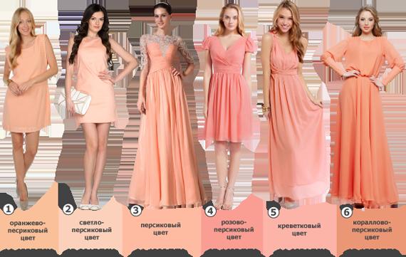 С чем одеть платье персикового цвета