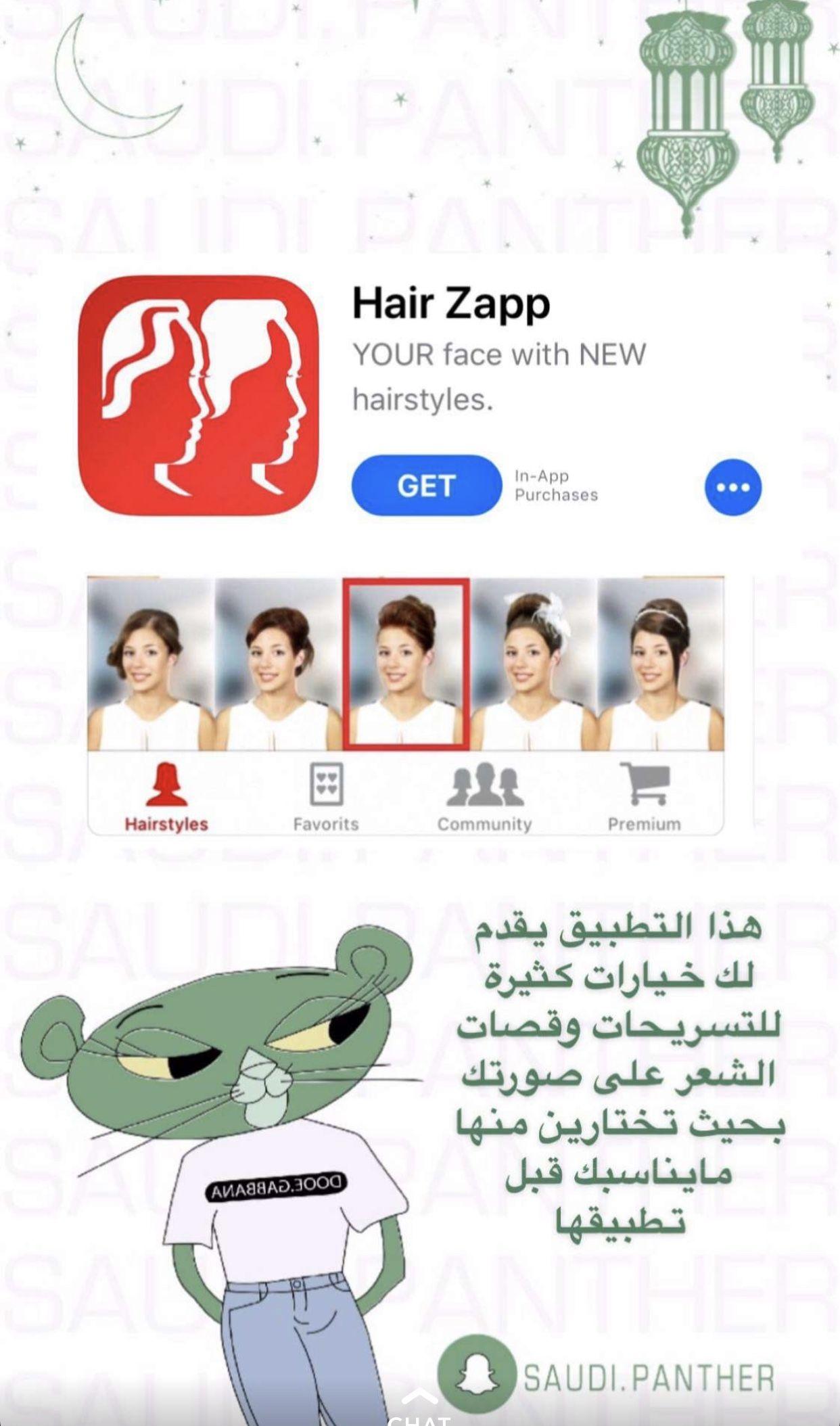 Idea by Re0o0iry on Makeupمكياج Iphone photo editor app