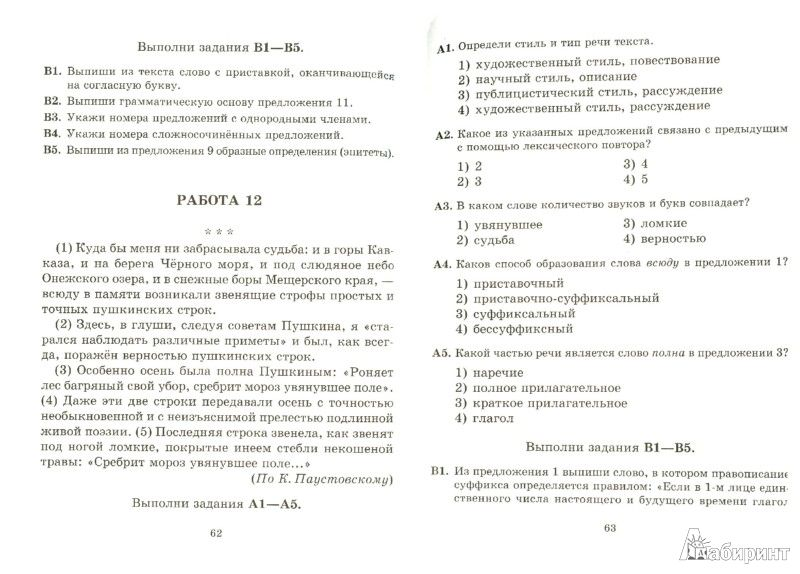 Сборник задач по химии 7 класс хвалюк ответы