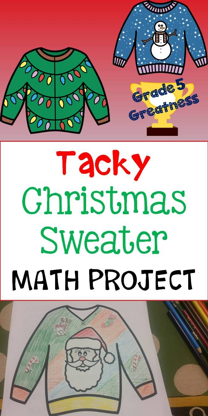 Christmas Math Project Tacky Sweater | Math Helps for Grades 4-6 ...