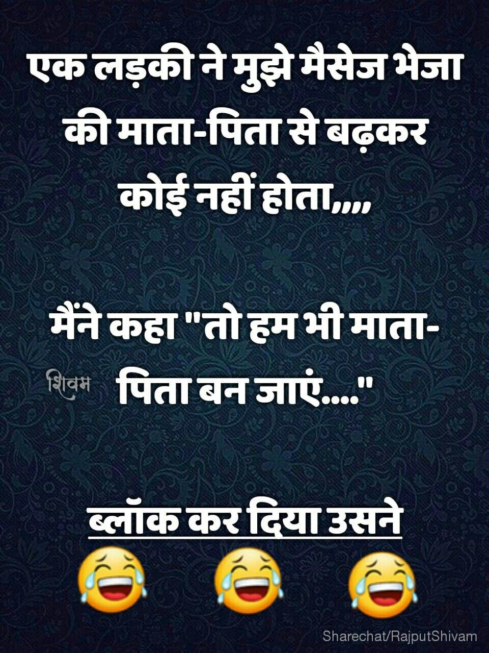 Joke Jokeinhindi Hindijoke Shivamr7 Some Funny Jokes Funny Messages Jokes In Hindi