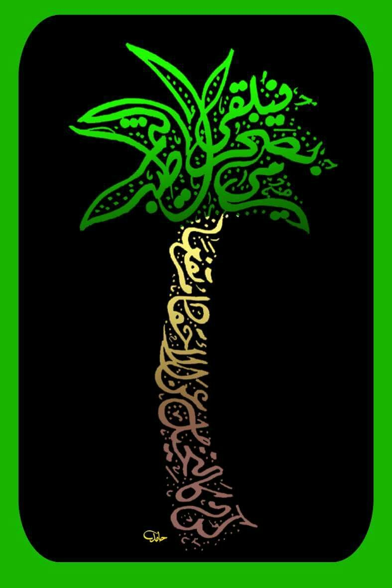 Cara Menggambar Kaligrafi : menggambar, kaligrafi, Menggambar, Asmaul, Husna