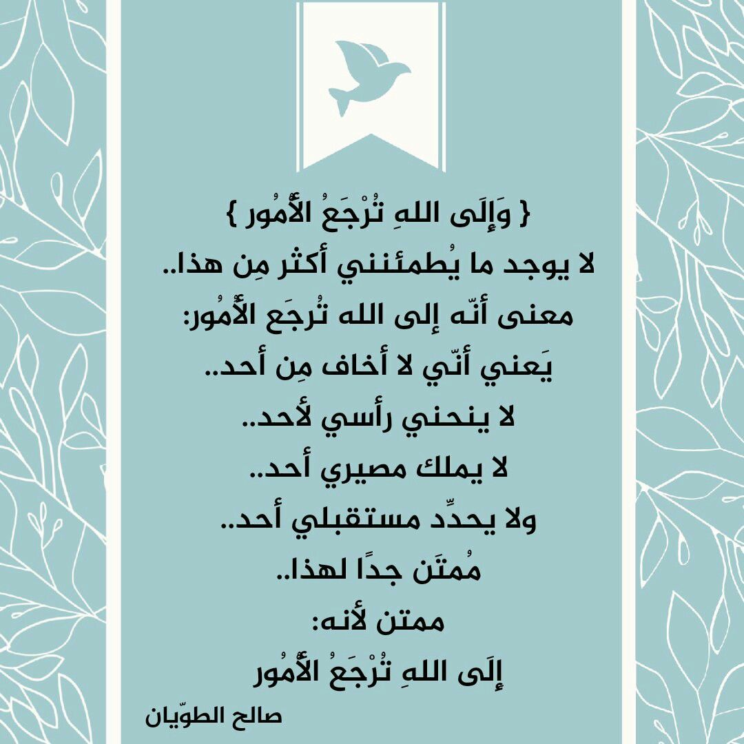Pin By Raghed Qa On وعي Quotes Messages Development