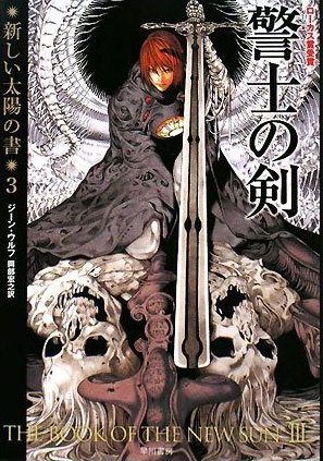 Book of the New Sun Pt. 3: Sword of the Lictor - cover illustration by Takeshi Obata