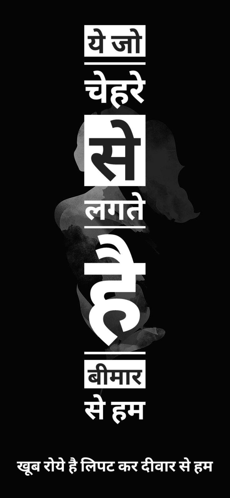 Pin By Shrushti Raval On Mai Phir Bhi Tumko Chahunga Quotes Deep Weird Words Music Quotes