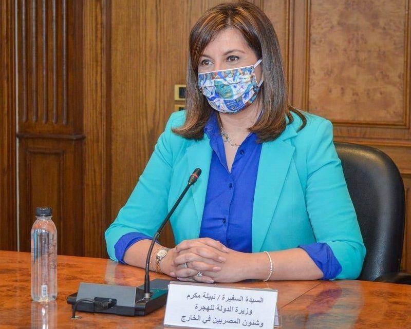 المؤسسة المصرية الأمريكية بكاليفورنيا تستضيف وزيرة الهجرة في حوار مفتوح مع المصريين بالولايات المتحدة News