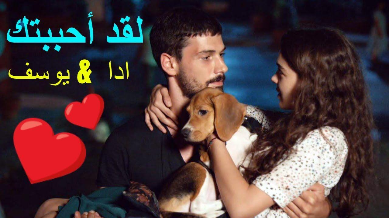 أغنيه تركية رومانسية حزينة مترجمة للعربية من المسلسل التركى الحب يجعلنا In 2020 Animals Music Dogs